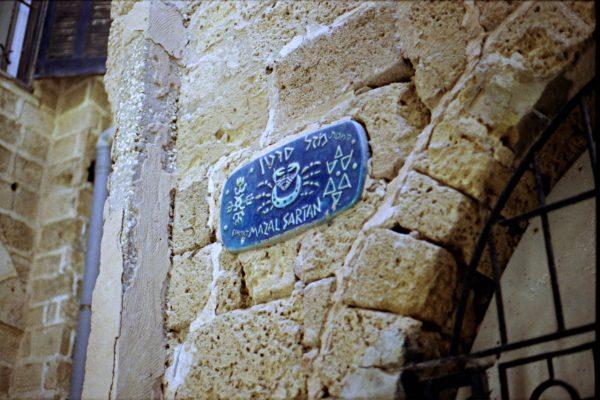 ISRAEL_ANALOGUE_00032
